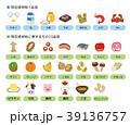 食品 食材 ベクターのイラスト 39136757