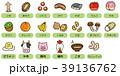 食物アレルギー アレルギー 食品のイラスト 39136762