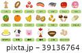 食物アレルギー アレルギー 食品のイラスト 39136764