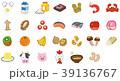 食品 食材 ベクターのイラスト 39136767