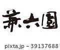 兼六園 筆文字 39137688