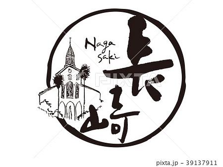 長崎 筆文字 教会 水彩画のイラスト素材 39137911 Pixta
