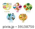 ベクター 五大栄養素 食品のイラスト 39138750