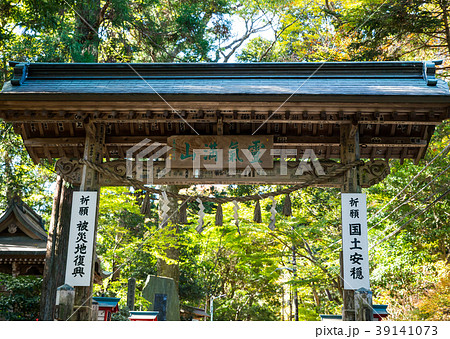 高尾山薬王院 浄心門 (東京都八王子市) ※2017年11月撮影 39141073