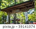 高尾山薬王院 浄心門 高尾山の写真 39141074