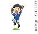 喜ぶサッカー選手のイラスト素材 39142756