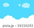 空 39150293