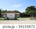 竹富島 西表石垣国立公園 コンドイビーチの写真 39150672