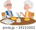 シニア夫婦のくつろぎ 39152002