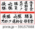 筆文字 文字 手書き文字のイラスト 39157088