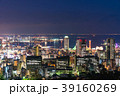 《兵庫県》神戸・トワイライト夜景 39160269