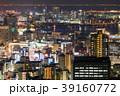 都市風景 オフィス街 ビジネス街の写真 39160772