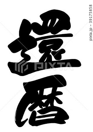 筆文字 還暦nのイラスト素材 39175858 Pixta