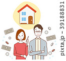 マイホーム 住宅 ローンのイラスト 39188831
