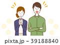 夫婦 笑顔 笑うのイラスト 39188840