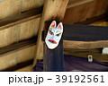 狐 お面 面の写真 39192561