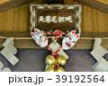 狐 お面 面の写真 39192564