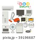家電 セット 電化製品のイラスト 39196687