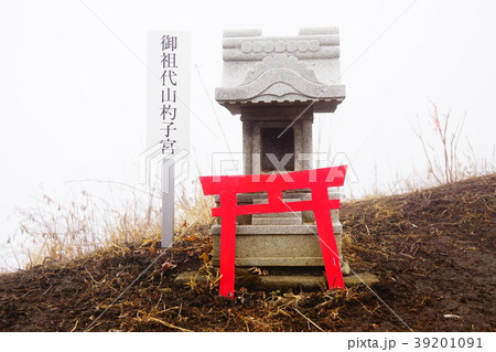 杓子山 御祖代山杓子宮 39201091