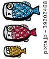 鯉のぼり 端午の節句 子供の日のイラスト 39202468