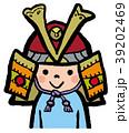 子供の日 端午の節句 男の子のイラスト 39202469