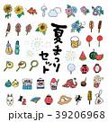 夏まつり アイコン 手描き セット 39206968