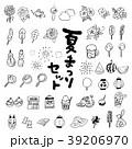 夏まつり アイコン 手描き セット 39206970