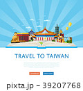 Taiwan travel concept with famous attractions 39207768