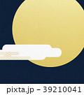 月 夜 雲のイラスト 39210041
