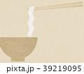 和紙 麺 ラーメンのイラスト 39219095