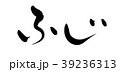 筆文字 ふじ 花のイラスト 39236313