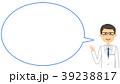 医者 白衣 男性のイラスト 39238817