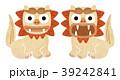 シーサー バリエーション 獅子のイラスト 39242841