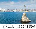 モニュメント クリミア 船の写真 39243696