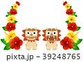 シーサー 獅子 魔除けのイラスト 39248765