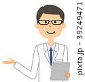 医者 医師 男性のイラスト 39249471