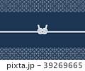 水引 和柄 熨斗紙のイラスト 39269665