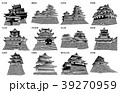 日本の城現存天守白黒 39270959