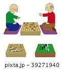 将棋を指す二人の老人 39271940