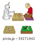 将棋を指す老人とロボット 39271942