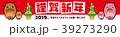 バナー 年賀状素材 猪のイラスト 39273290