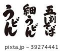 うどん そば 文字のイラスト 39274441