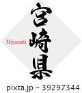 宮崎県・Miyazaki(筆文字・手書き) 39297344