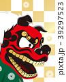 年賀状テンプレート 年賀状 獅子舞のイラスト 39297523