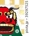 年賀状テンプレート 年賀状 獅子舞のイラスト 39297525