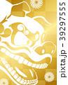 年賀状テンプレート 年賀状 獅子舞のイラスト 39297555