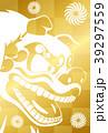 年賀状テンプレート 年賀状 獅子舞のイラスト 39297559
