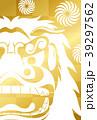 年賀状テンプレート 年賀状 獅子舞のイラスト 39297562