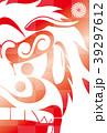 年賀状テンプレート 年賀状 獅子舞のイラスト 39297612