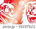 年賀状テンプレート 年賀状 獅子舞のイラスト 39297622